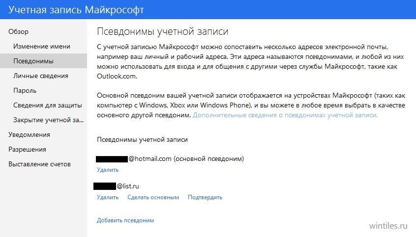 Смена основной учётной записи Microsoft может привести к проблемам на Windows Phone