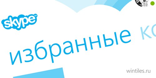 Skype для Windows Phone 8 снова обновлён