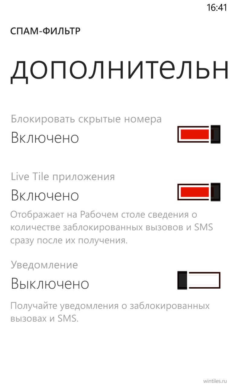 Не работает спам фильтр на нокиа люмия что делать