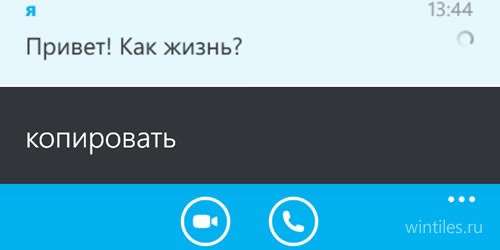Обновлён Skype для Windows Phone 8