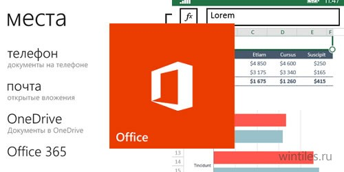 Microsoft Office Mobile в Windows Phone 8.1 не изменится