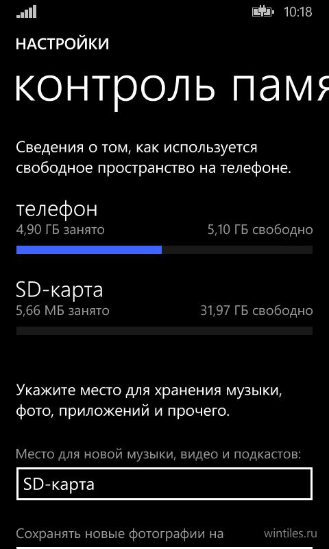 Приложение на sd карту
