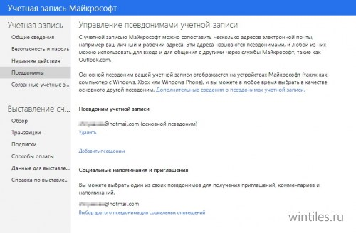 Как создать псевдоним для учётной записи Microsoft?