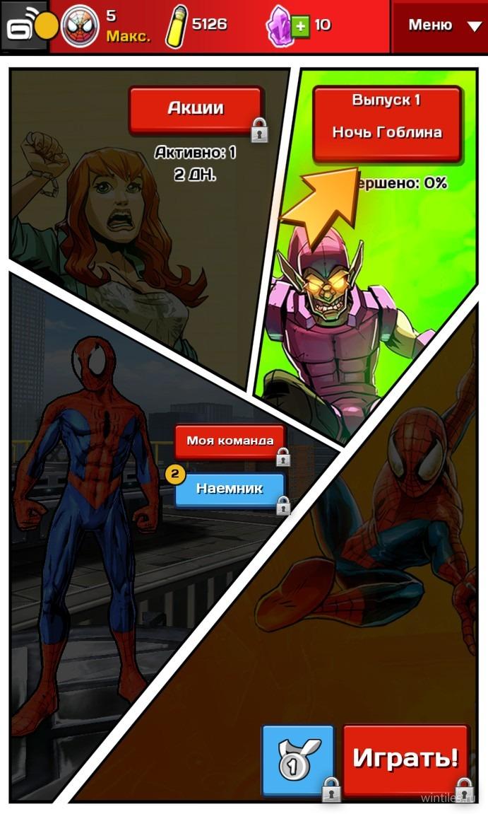 игры человек паук одна раскраска